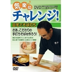 気楽にチャレンジ! DVD 自宅でそば打ち(監修・出演:漆畑 壽)