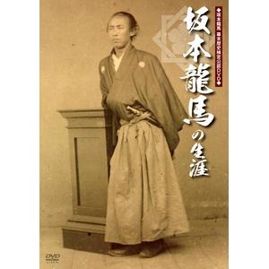 坂本龍馬 幕末歴史検定公認DVD/坂本龍馬の生涯