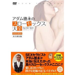 アダム徳永のスローセックス大全(全3巻)