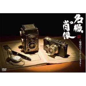 名機の肖像 〜魅惑のヴィンテージカメラ〜