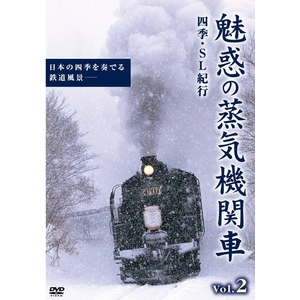 DVD 魅惑の蒸気機関車 四季・SL紀行 Vol.2
