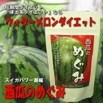 西瓜のめぐみ(250mg×300粒入)