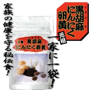 黒ごまにんにく卵黄 お得用 (300mg×150粒入)×3袋セット