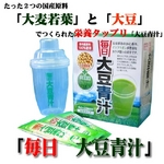 毎日 大豆青汁(4g×32包入)専用シェーカーつき!(約1か月分)×2箱セット