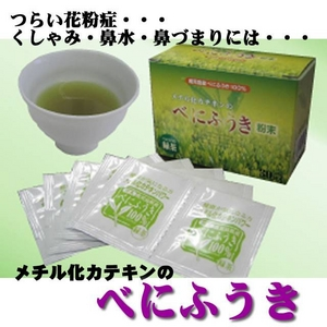 鹿児島県産 べにふうき粉末緑茶(1包0.4g×30包)×お買得3箱セット - 拡大画像