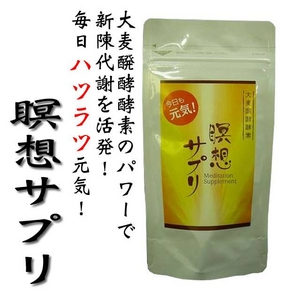 大麦発酵酵素 瞑想サプリ(290mg×90粒入)