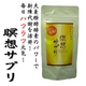 大麦発酵酵素 瞑想サプリ(290mg×90粒入) 写真1