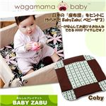 Wagamamababy(ワガママベビー) baby zabu(ベビーザブ) coby wgb0001-01