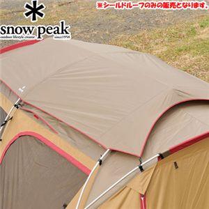 snowpeak(スノーピーク) ランドロック シールドルーフ TP-670SR - 拡大画像