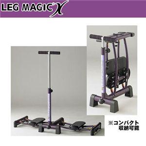 【大注目】LEG MAGIC X(レッグマジックエックス) legmagic-x