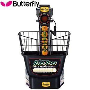 バタフライ(Butterfly)74110ロボットマシーン ニューギー・1080