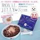 ネコの健康を守る天然のサプリメント『ローヤルゼリー・ニャン』  ×3 お留守番用DVDセット 写真1