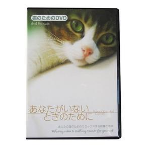 ネコの健康を守る天然のサプリメント『ローヤルゼリー・ニャン』  ×3 お留守番用DVDセット