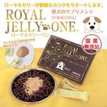 愛犬の健康を守る天然のサプリメント『ローヤルゼリー・ワン』×3 お留守番用DVDセット