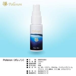 花粉対策グッズ「ポレノン(pollenon)」 3個セット