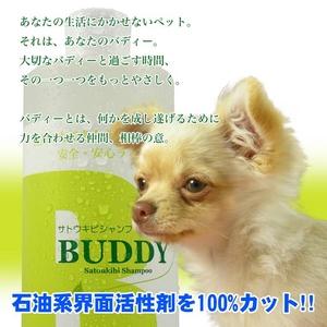 ペットのためのサトウキビシャンプー「BUDDY」