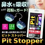 ピットストッパー Rサイズ【14個入り】