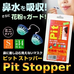 ピットストッパー Sサイズ・女性向け【14個入り】 - 拡大画像