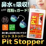 ピットストッパー Sサイズ・女性向け【14個入り】