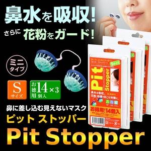 ピットストッパー Sサイズ・女性向け【14個入り×3箱セット】 - 拡大画像