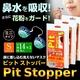 ピットストッパー Sサイズ・女性向け【14個入り×3箱セット】 - 縮小画像1