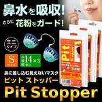 ピットストッパー Sサイズ・女性向け【14個入り×3箱セット】