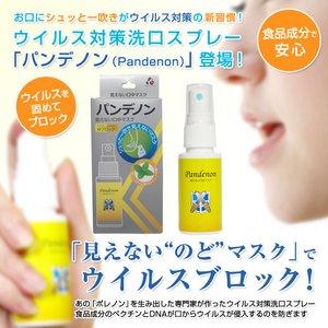 ウイルス対策洗口スプレー「パンデノン(Pandenon)」 5個セット - 拡大画像