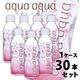 ナチュラルミネラルウォーター aqua aqua 320ml pink 1ケース30本 写真4