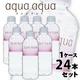 ナチュラルミネラルウォーター aqua aqua 500ml pink 1ケース24本 写真3