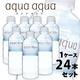 ナチュラルミネラルウォーター aqua aqua 500ml blue 1ケース24本 - 縮小画像5