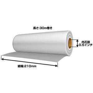 【FAX用感熱ロール紙】210mm×0.5インチ×30m (12巻入り)