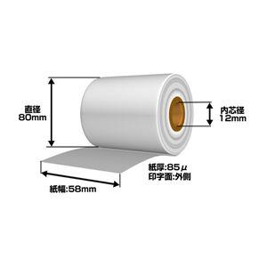 【上質ロール紙】58mm×80mm×12mm (100巻入り) - 拡大画像