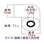 レジロール紙(感熱紙)58mm×70φ×12mm 【20巻】