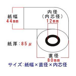 レジロール紙(上質紙)44mm×80φ×12mm 【30巻】 - 拡大画像