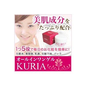 【KURIA(クリア)オールインワンゲル】EGF配合 1つで5役 メイクの時間が半分に!!