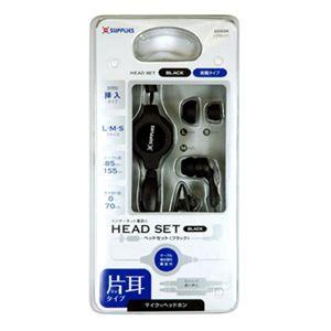 インイヤーヘッドセット 片耳ブラック EHS5K 【3個セット】