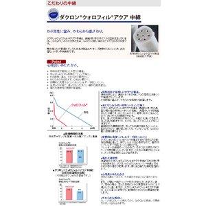 【日本製】ダクロン(R)クォロフィル(R)アクア中綿使用 洗える掛け布団 シングルサイズ
