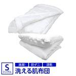 【日本製】ダクロン(R)クォロフィル(R)アクア中綿使用 洗える肌掛け布団 シングルサイズ