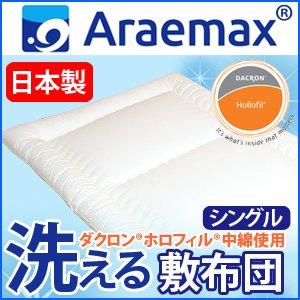 【日本製】ダクロン(R)ホロフィル(R)中綿使用 洗える敷布団 シングルサイズ - 拡大画像