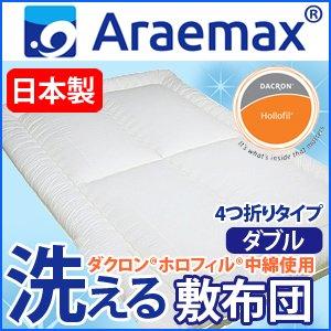 【日本製】ダクロン(R)ホロフィル(R)中綿使用 洗える敷布団 ダブルサイズ - 拡大画像
