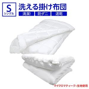 【日本製】『マイクロマティーク(R)』側生地・『ダクロン(R)クォロフィル(R)』中綿使用 洗える掛布団 シングルサイズ