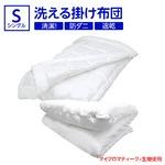 【日本製】『マイクロマティーク(R)側生地』・『ダクロン(R)クォロフィル(R)アクア中綿』使用 洗える掛け布団 シングルサイズ