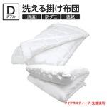【日本製】『マイクロマティーク(R)』側生地・『ダクロン(R)クォロフィル(R)アクア』中綿使用 洗える掛け布団 ダブルサイズ