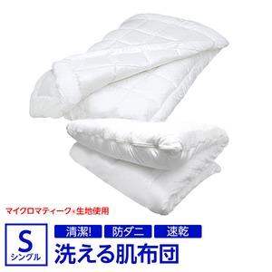 【日本製】『マイクロマティーク(R)』側生地・『ダクロン(R)クォロフィル(R)』中綿使用 洗える肌掛布団 シングルサイズ