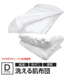 【日本製】『マイクロマティーク(R)』側生地・『ダクロン(R)クォロフィル(R)アクア』中綿使用 洗える肌掛布団 ダブルサイズ
