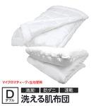 【日本製】『マイクロマティーク(R)』側生地・『ダクロン(R)クォロフィル(R)アクア』中綿使用 洗える肌掛け布団 ダブルサイズ