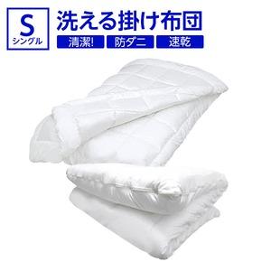 【日本製】ダクロン(R)クォロフィル(R)アクア中綿使用 オールシーズン洗える掛け布団(2枚合せ) シングルサイズ - 拡大画像