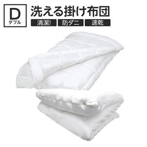 【日本製】ダクロン(R)クォロフィル(R)アクア中綿使用 オールシーズン洗える掛け布団(2枚合せ) ダブルサイズ - 拡大画像