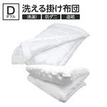 【日本製】ダクロン(R)クォロフィル(R)アクア中綿使用 オールシーズン洗える掛け布団(2枚合せ) ダブルサイズ