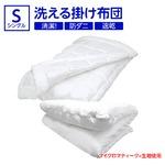 【日本製】『マイクロマティーク(R)側生地』・『ダクロン(R)クォロフィル(R)アクア中綿』使用 オールシーズン洗える掛け布団(2枚合せ) シングルサイズ
